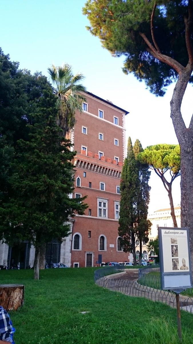 Piazza Venezia 86